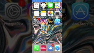 Мигающая вспышка на айфоне