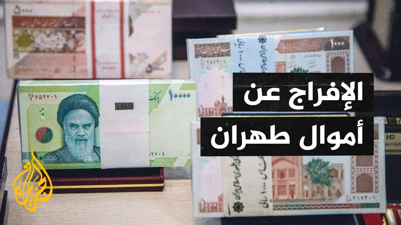 كوريا الجنوبية تفرج عن 30 مليون دولار من الأموال الإيرانية المجمدة في مصارفها  - نشر قبل 52 دقيقة