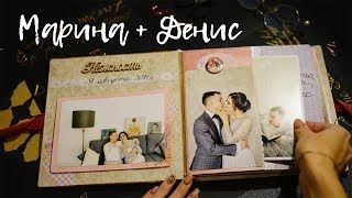 Свадебный альбом Марина и Денис