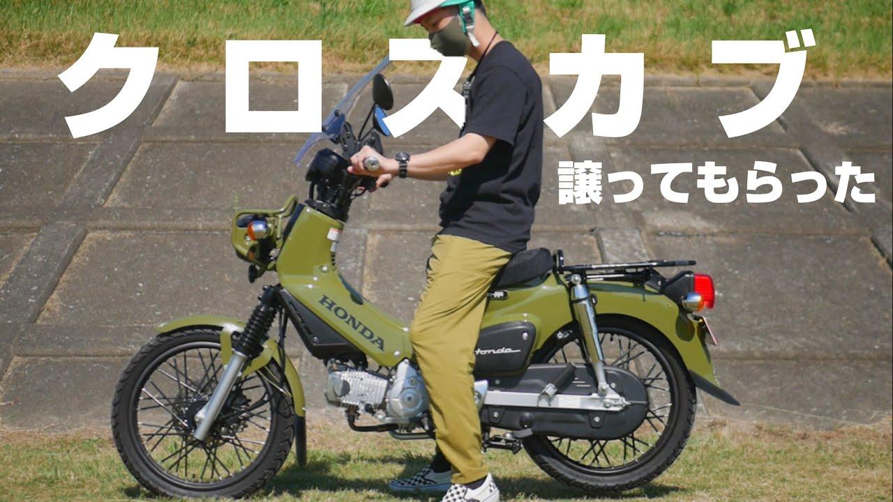 Download winpy-jijiiさんからクロスカブ譲ってもらいました。最高の思い出カブシリーズシーズン2の始まり 初車中泊 CC110 kangoo