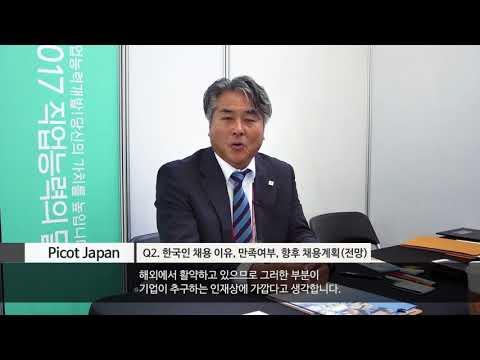 일본 Picot Japan 기업관계자 인터뷰 커버 이미지