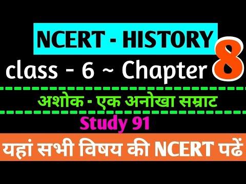 NCERT History/class6/Ashok/king ashoka/study91/Nitin sir