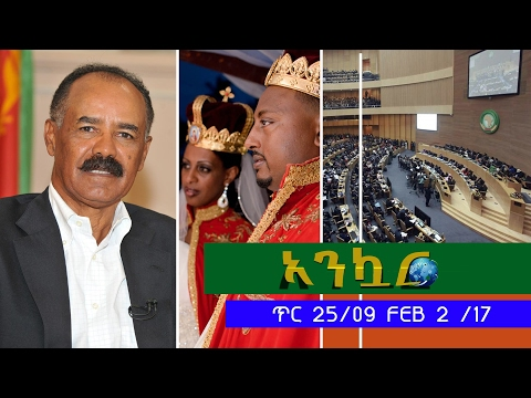 Ethiopia - Ankuar : አንኳር - Ethiopian Daily News Digest | February 2, 2017