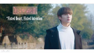 "Download [ Eng/Pin ] Sweet Tai Chi OST | ""Fisted Heart, Fisted Intention"" - Bi Wenjun"