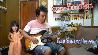 บักแตงโม Cover กีตาร์พิณ - โนชานน ชินราช