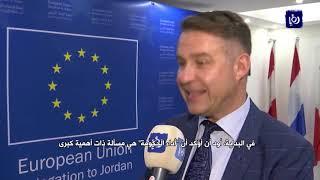 الاتحاد الأوروبي يؤكد مواصلة دعمه للأردن في مجال تحسين الأداء والإنجاز (28-5-2019)
