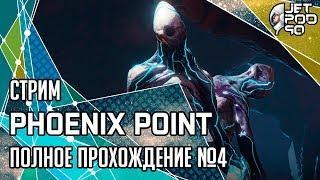PHOENIX POINT игра от Snapshot Games. СТРИМ с JetPOD90! Полное прохождение, часть №4.