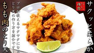 レシピ 人気 柔らか とり天 鶏胸肉レシピ 簡単なのに柔らかいクックパッド人気1位は?殿堂入りは?