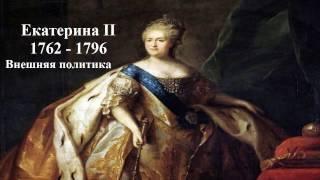 Екатерина ІІ. Внешняя политика.