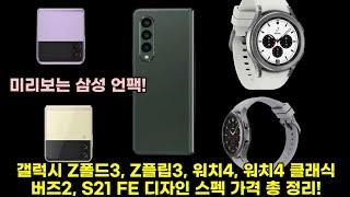 미리보는 삼성 언팩! 갤럭시 Z폴드3, Z플립3, 워치…