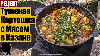 тушеная Картошка в Казане -