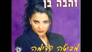Zehava Ben - Lalla Fatima
