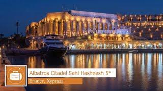 Обзор отеля Albatros Citadel Sahl Hasheesh 5 в Хургаде Египет от менеджера Discount Travel