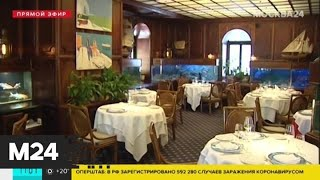 С 23 июня полностью откроют столичные рестораны - Москва 24