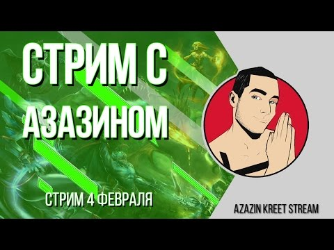 Стрим Dota 2 OVERTHROW [by Azazin Kreet] #30