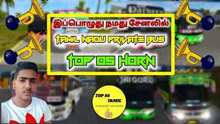 How to downloadTop 5 tamilnadu private bus horn bussid / bus simulator Indonesia in tamil