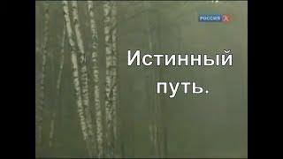 """Г.С. Померанц и З.А. Миркина """"Истинный путь."""""""