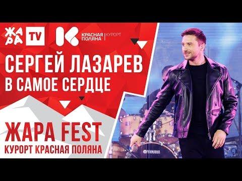 СЕРГЕЙ ЛАЗАРЕВ - В самое сердце /// ЖАРА FEST 2020. Курорт Красная Поляна