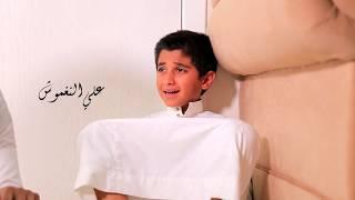 عزوتي الجزء 3  فلم عربي سعودي يحكي واقع بعض مشاكل الاهالي في المجتمع