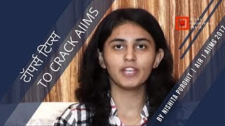 How to crack AIIMS MBBS | By AIR-1 | AIIMS 2017 Nishita Purohit