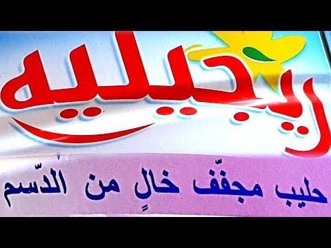 السعرات الحرارية في ريجيليه حليب مجفف خال من الدسم Youtube