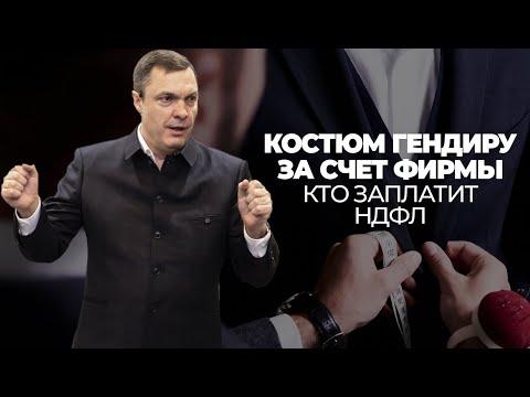 Костюм гендиру за счет фирмы: кто заплатит НДФЛ