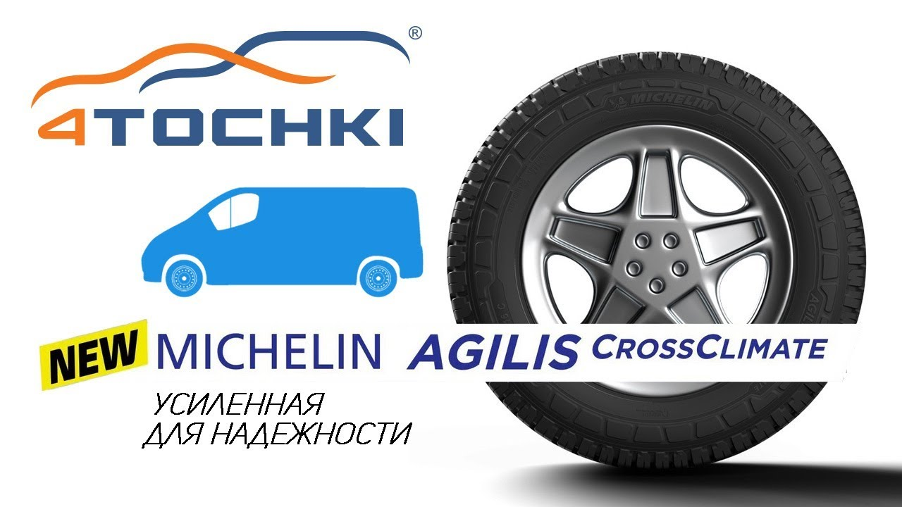 Michelin Agilis CrossClimate - усиленная для надежности на 4точки. Шины и диски 4точки