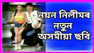 bandhu assamese movie // Nayan nilim // vivek bora