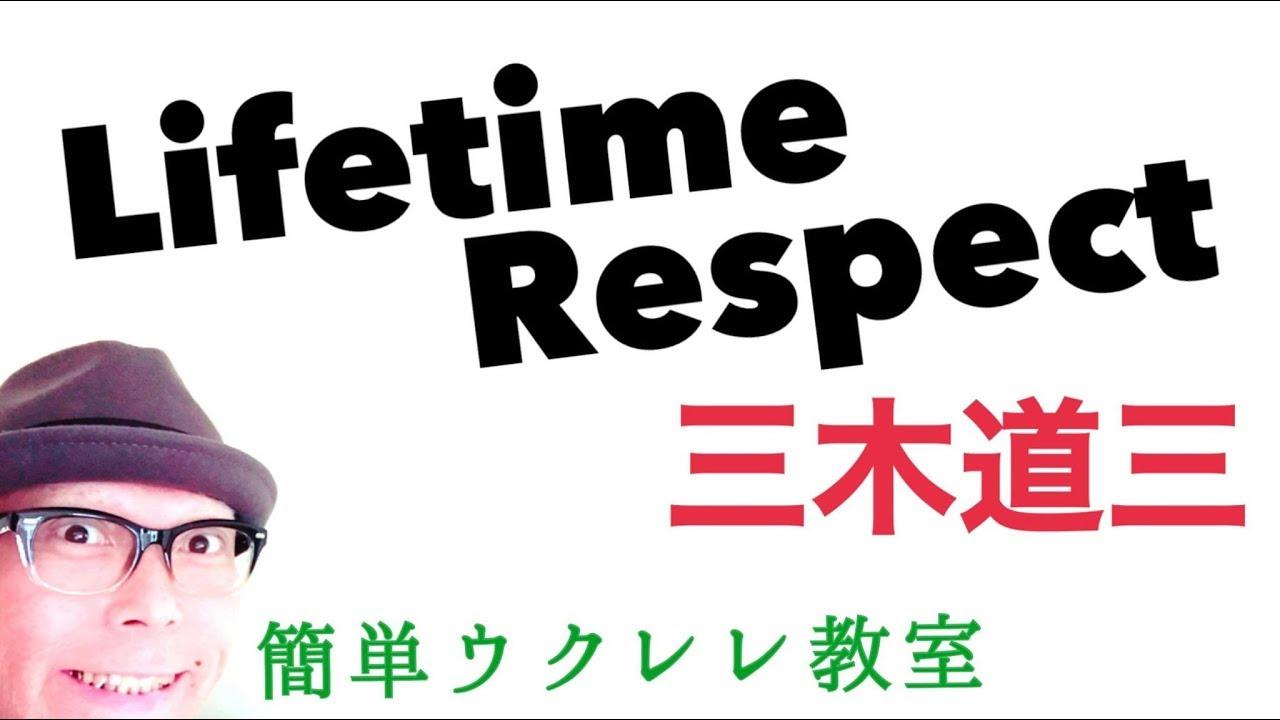 Lifetime Respect / 三木道三【ウクレレ 超かんたん版 コード&レッスン付】GAZZLELE