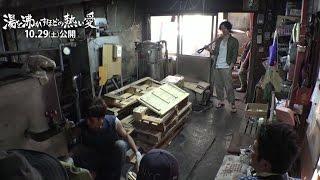 宮沢りえ主演最新作、映画『湯を沸かすほどの熱い愛』のメイキングが到...