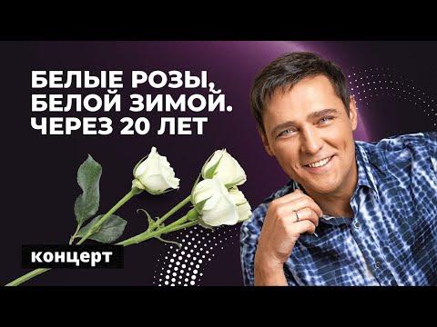 """""""Белые розы, белой зимой. Через 20 лет"""" - концерт группы Ласковый Май"""