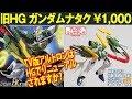 ガンプラ 旧HG 1,000円「HG-FA 1/144 ガンダムナタク (アルトロン)(GUNDAM NATAKU)…