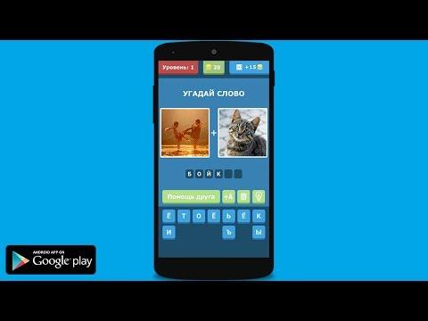 Два в одном | Gameplay Video