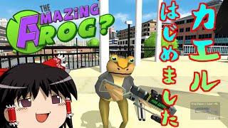 カエルはじめました【 Amazing Frog】カエルシミュレータ