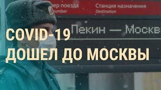 В Москве госпитализированы десятки людей | ВЕЧЕР | 02.03.20