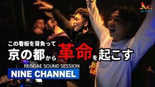 Nine Channel | センパイの夢の続き、この看板を背負って京の都から革命を起こす!【アボス 2021(Track List付き)】