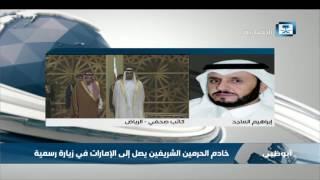 الماجد: زيارة خادم الحرمين إلى الإمارات تأتي في إطار تعزيز التعاون بين دول الخليج