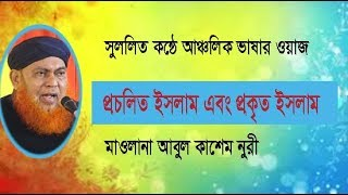 Gambar cover মধুর কন্ঠি বক্তা মাওলানা আবুল কাশেম নূরী Bangla Waz 2016 Maulana Abul Kashem Nuri- Part 2