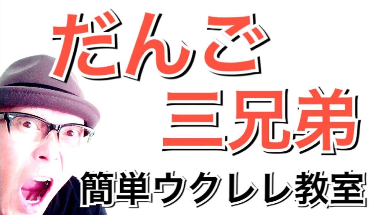 だんご三兄弟 / おかあさんといっしょ【ウクレレ 超かんたん版 コード&レッスン付】GAZZLELE