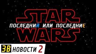 ПОСЛЕДНИЙ ДЖЕДАЙ или ПОСЛЕДНИЕ ДЖЕДИ? звездные войны эпизод 8 | Star wars news