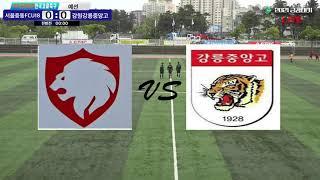 강릉중앙고 VS 서울중동FCU18 | 2021 금강대기…
