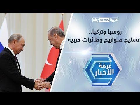 روسيا وتركيا..  تسليح صواريخ وطائرات حربية  - نشر قبل 3 ساعة