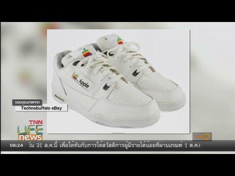ย้อนหลัง TNN LIFE NEWS : รองเท้าผ้าใบรุ่นคลาสสิค ขึ้นแท่นสินค้าแพงที่สุดของแอปเปิ้ล