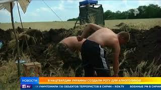В украинской Нацгвардии создали роту для алкоголиков