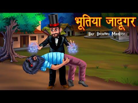 भूतिया जादूगर | लड़का बना भूतिया बन्दर | Hindi Horror Stories | Stories in Hindi | Kahaniya | Stories