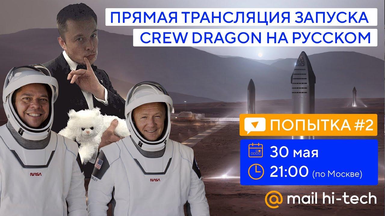 Запуск Crew Dragon SpaceX Илона Маска 30 мая 2020 в прямом эфире на русском языке