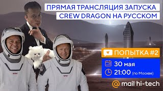Запуск Crew Dragon SpaceX Илона Маска 30 мая 2020 в прямом эфире на русском языке