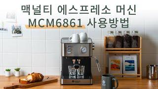 맥널티 에스프레소 커피머신 MCM6861S 사용 방법
