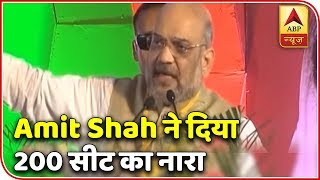 MP: Amit Shah Sets Target Of '200 Plus' Seats In Upcoming Polls | ABP News