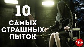 ТОП 10 самых СТРАШНЫХ пыток средневековья